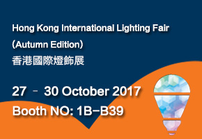 Hong Kong International Lighting Fair(27-30th, October, 2017)